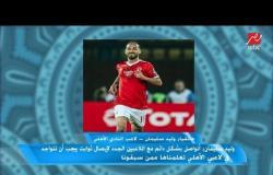 """وليد سليمان : اللي بيني وبين الأهلي أكبر من """"العقد"""""""