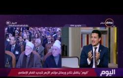 """اليوم - """"اليوم"""" يناقش نتائج ورسائل مؤتمر الأزهر لتجديد الفكر الإسلامي"""