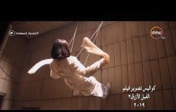 صاحبة السعادة - كواليس تعرض لأول مرة من تصوير فيلم الفيل الأزرق 2