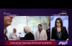"""اليوم - """"صحة الإسكندرية"""" تنفي إصابة طفل بفيروس كورونا.. ليس النوع المستجد"""
