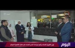 اليوم - وزير الطيران المدني يتابع إجراءات الحجر الصحي في مطار القاهرة الدولي