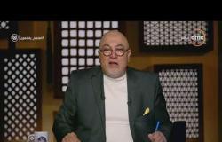 لعلهم يفقهون - الشيخ خالد الجندي يحذّر من أخطاء في تلاوة سورة قريش
