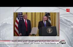 أبرز ما تضمنته خطة ترامب للسلام في الشرق الأوسط وردود الفعل العربية والفلسطينية