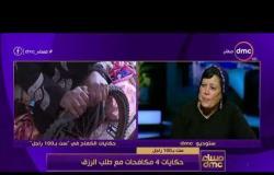 مساء dmc - حلاوتهم أبوالعنين: بشتغل من وانا عندي 8 سنين وأبويا هوا اللي علمني الشغل