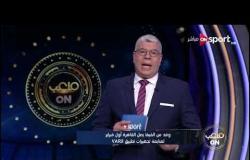 وفد من الفيفا يصل القاهرة أول فبراير لمتابعة تجهيزات تطبيق الـ VAR