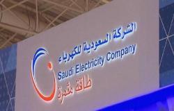 """""""كهرباء السعودية"""" تهبط بأرباحها 19.5% في عام 2019"""