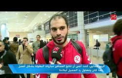 تصريحات نجوم منتخب اليد بعد العودة للقاهرة ببطولة أفريقيا