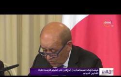 الأخبار - فرنسا تؤكد تمسكها بحل الدولتين في الشرق الأوسط طبقا للقانون الدولي