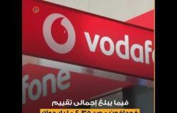 تفاصيل صفقة شراء الاتصالات السعودية لفودافون مصر بقيمة ٢،٤ مليار دولار