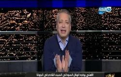 السلطات السودانية تلقي القبض ع صاحب فيديو تهديد بعثة الأهلي في أم درمان