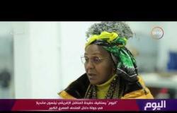 اليوم - حفيدة نيلسون مانديلا توجه الشكر للعاملين في المتحف المصري الكبير