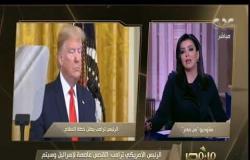 من مصر | الرئيس الأمريكي ترامب: خطة السلام ستوفر 50 مليار دولار للدولة الفلسطينية الجديدة