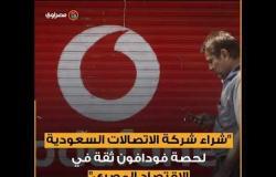 تفاصيل صفقة شراء الاتصالات السعودية لفودافون مصر بقيمة ٢٫٤ مليار دولار
