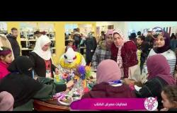 السفيرة عزيزة -  فعاليات معرض الكتاب مع تعليق شيرين عفت وسالي شاهين