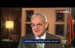 """لقاء خاص مع """"محسن صالح"""" رئيس مجلس إدارة نادي المقاولون العرب"""