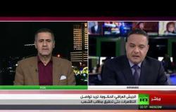 احتجاجات العراق وتعقيدات تشكيل الحكومة العراقية  - تعليق نجم القصاب
