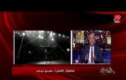 عمرو أديب: الهضبة عمرو دياب بيشتغل بجدية زي عبدالحليم حافظ ومحمد عبدالوهاب