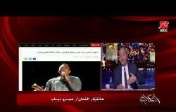عمرو دياب: جمهوري ليه حق عليا أعمله أغاني جديدة غير إللي نزلت قبل الألبوم