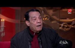 تعليق حلمى بكر على مداخلة الهضبة عمرو دياب في #الحكاية