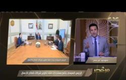 من مصر | الرئيس السيسي يتابع مستجدات ملف تطوير شركات قطاع الأعمال