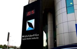الحكم على مخالف لنظام السوق المالية السعودية بالإيقاف والغرامة
