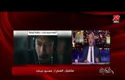 تعليق الهضبة عمرو دياب على كوميكس محمد هنيدي ومحمد ثروت على ألبومه الجديد