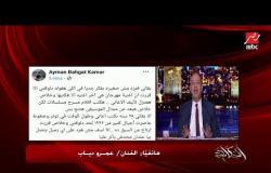 مسخرة.. كيف استقبل محمد هنيدي ومحمد ثروت ألبوم عمرو دياب الجديد