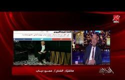 عمرو دياب يرد على سؤال عمرو أديب: دينا الشربيني جابتلك إيه في الفالنتاين وأنت جبتلها إيه؟