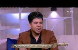 """اعرفوا ايه حصل مع المطرب عمر كمال بعد ما رجع يغني في مصر: """"عدلنا في أغاني المهرجانات"""""""