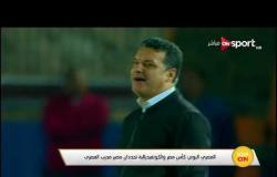 كأس مصر والكونفدرالية تحددان مصير مدرب المصري