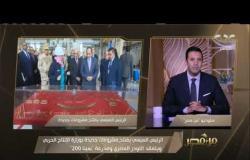 من مصر | الرئيس السيسي يفتتح مشروعات جديدة بوزارة الإنتاج الحربي ويتفقد اللودر المصري