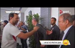 أجواء وكواليس وصول بعثة فريق الزمالك إلي أبو ظبي استعدادا لمباراة السوبر المصري