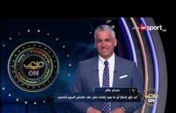 ملعب أون - لقاء مع أحمد عفيفي وجورفان فييرا | الأحد 16 فبراير 2020 | الحلقة الكاملة