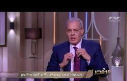 من مصر | عادل حمودة يفسر كيف استطاعت أن تفسد مصر أحد أهم المبادئ في حزب العدالة والتنمية بتركيا