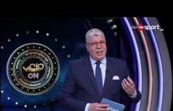 ملعب أون - لقاء مع حازم أمام وعماد متعب وعبد العزيز عبد الشافي| الأحد 16 فبراير 2020|الحلقة الكاملة