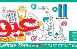 الإعلان عن الفائزين بجوائز ستيفي الشرق الأوسط 2020