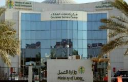 وزارة العمل السعودية تُطلق خدمة إدارة مواقع المنشأة إلكترونياً