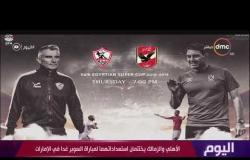 اليوم - الأهلي والزمالك يختتمان استعداداتهما لمباراة السوبر غدًا في الإمارات