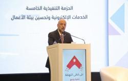 الحكومة الاردنية  تطلق الحزمة الخامسة من برنامجها الاقتصادي