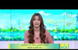 8 الصبح - الإقتصاد المصري يحافظ على إستقراره رغم التوترات الدولية