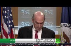 روس نفط تريدينغ في قائمة العقوبات الأمريكية