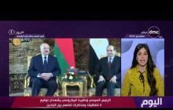 اليوم - قمة مصرية بيلاروسية بين الرئيس السيسي ولوكاشينكو بقصر الاتحادية