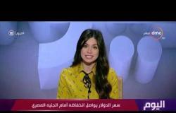 اليوم - سعر الدولار يواصل انخفاضه أمام الجنيه المصري
