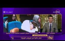 مساء dmc - د. جون جبور يرد على الشائعات التي أنتشرت حول الشخص الأجنبي حامل كورونا في مصر