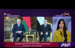 اليوم - رئيس بيلاروسيا: مصر دولة صديقة وشريك تجاري مهم