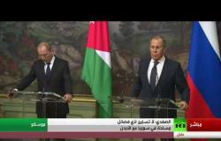 مؤتمر صحفي لوزيري خارجية روسيا والأردن  (الجزء الثاني)
