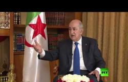 الرئيس الجزائري  لـ آر تي: تعزيز الرقـابة في الريف يكون عبر مسؤولين محليين لا الوزراء فحسب
