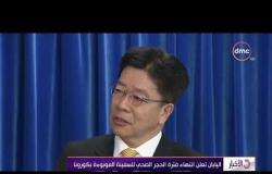 الأخبار - اليابان تعلن انتهاء فترة الحجر الصحي للسفينة الموبوءة بكورونا