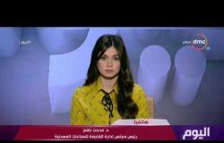 اليوم - بلومبرج: مصر مقبلة على زيادة في إنتاج الذهب تعزز نموها الاقتصادي