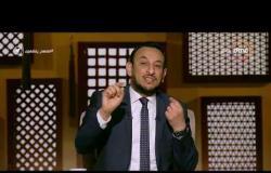 لعلهم يفقهون - الشيخ رمضان عبد المعز: العلماء ورثة الأنبياء.. والشهيد يشفع في 70 من أهله